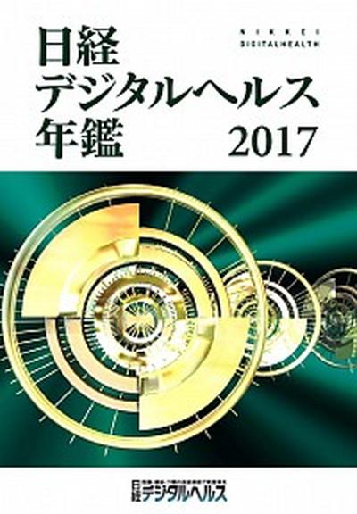 【中古】日経デジタルヘルス年鑑 2017 /日経BP社/日経デジタルヘルス (単行本)