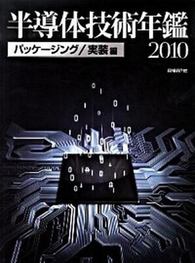 【中古】半導体技術年鑑 2010 /日経BP社 (単行本)