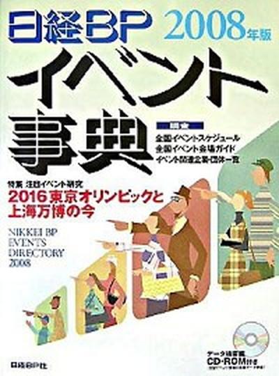 【中古】日経BPイベント事典 2008年版 /日経BP社/日経BP社 (単行本)