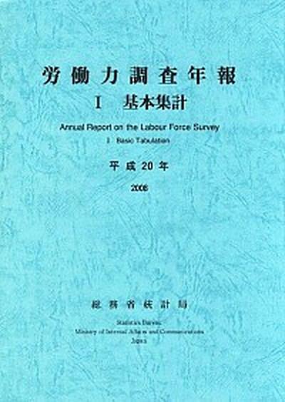 (単行本) 1(平成19年 【中古】労働力調査年報 基本集計) /日本統計協会/総務省統計局