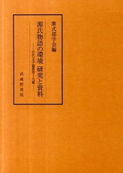 【中古】源氏物語の環境研究と資料  /武蔵野書院/紫式部学会 (単行本)