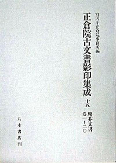 【中古】正倉院古文書影印集成 15 /八木書店/正倉院事務所 (大型本)