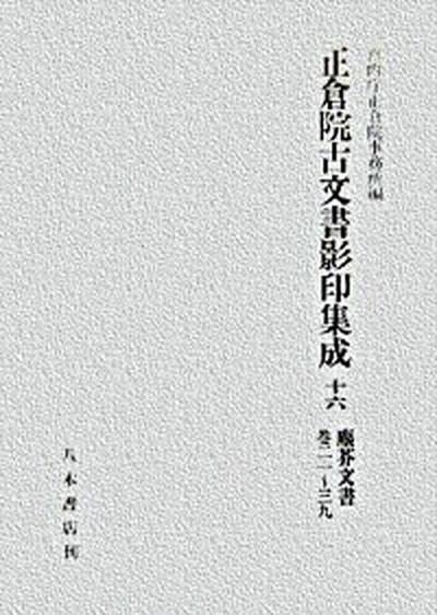 【中古】正倉院古文書影印集成 16 16/八木書店 (大型本)/正倉院事務所 (大型本), トキグン:5b6eb16b --- officewill.xsrv.jp