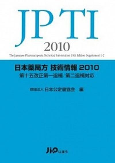 【中古】日本薬局方技術情報 2001 /じほう/日本公定書協会 (単行本)