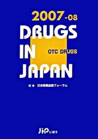 【中古】一般薬日本医薬品集 2007-08年版 /じほう/じほう (単行本)