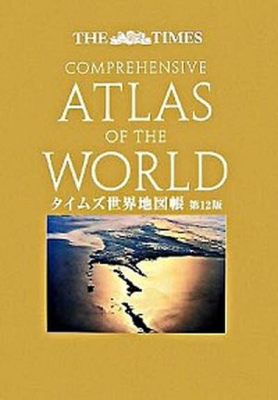 【中古】タイムズ世界地図帳  第12版/Times Books (大型本)