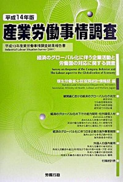 【中古】産業労働事情調査 平成14年版 /労務行政/厚生労働省 (単行本)