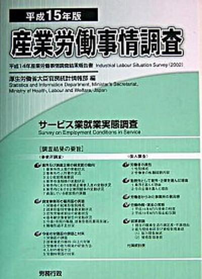 【中古】産業労働事情調査 平成15年版 /労務行政/厚生労働省 (単行本)