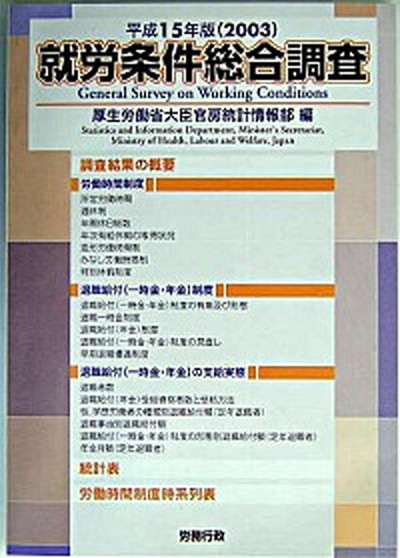 【中古】就労条件総合調査 平成15年版 /労務行政/厚生労働省 (単行本)