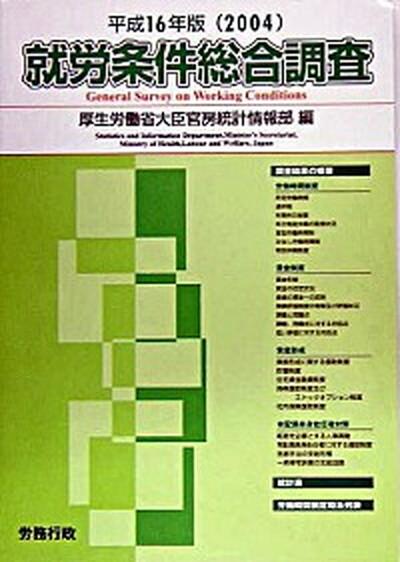 【中古】就労条件総合調査 平成16年版 /労務行政/厚生労働省 (単行本)