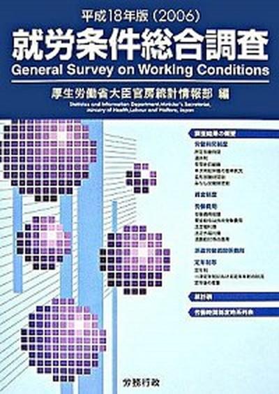 【中古】就労条件総合調査 平成18年版 /労務行政/厚生労働省 (単行本)