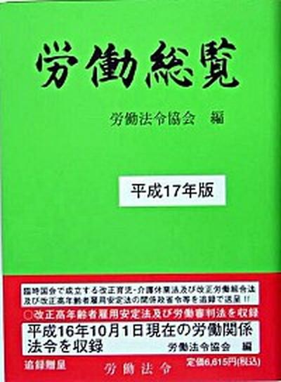 【中古】労働総覧 平成17年版 /労働法令/労働法令協会 (単行本)