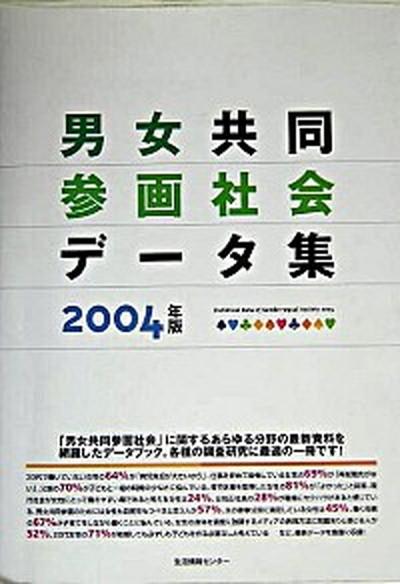 【中古】男女共同参画社会デ-タ集 2004年版 /生活情報センタ-/生活情報センタ- (大型本)