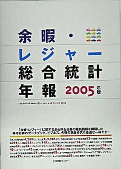【中古】余暇・レジャ-総合統計年報 2005年版 /生活情報センタ-/生活情報センタ- (大型本)