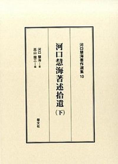 10 /慧文社/河口慧海 (単行本) 【中古】河口慧海著作選集