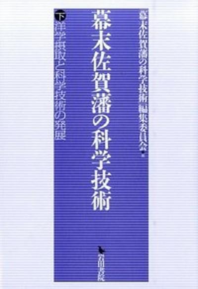 【中古】幕末佐賀藩の科学技術 下 /岩田書院 (単行本)