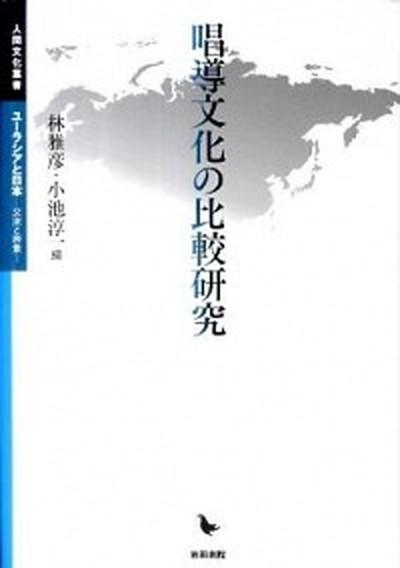 【中古】唱導文化の比較研究  /岩田書院/林雅彦 (単行本)