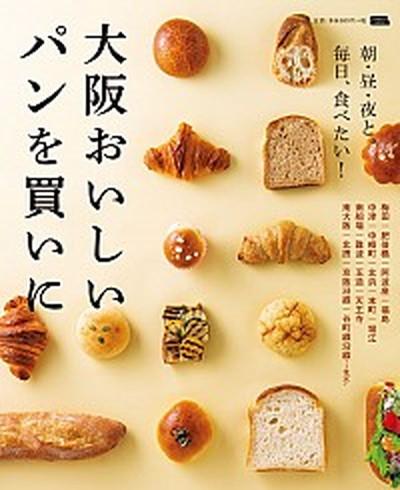 送料無料 中古 大阪おいしいパンを買いに 朝 昼 夜と ムック 毎日 OUTLET SALE 食べたい 配送員設置送料無料 京阪神エルマガジン社