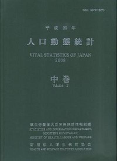 【中古】人口動態統計 平成20年 下巻 /厚生労働統計協会/厚生労働省 (大型本)