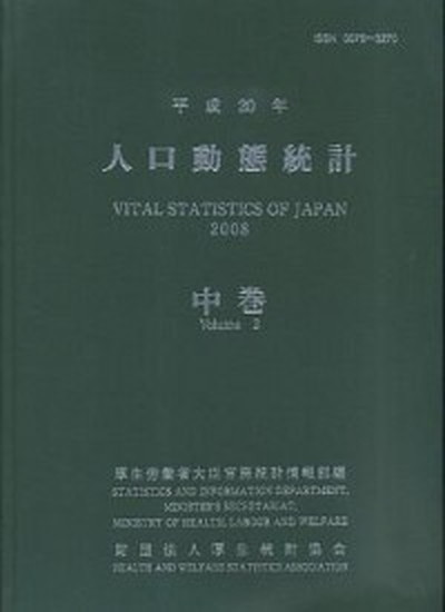 【中古】人口動態統計 平成24年 下巻 /厚生労働統計協会/厚生労働省 (単行本)