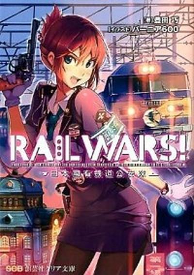 【中古【中古】RAIL】RAIL WARS (文庫)!-日本國有鉄道公安隊- ライトノベル 1-15巻セット ライトノベル (文庫), あーかんび(AKANBI):b527e898 --- officewill.xsrv.jp