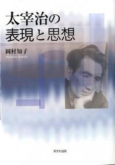 【中古】太宰治の表現と思想  /双文社出版/岡村知子 (単行本)