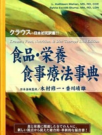 【中古】食品・栄養・食事療法事典  /ガイアブックス/L.キャスリ-ン・マハン (単行本)
