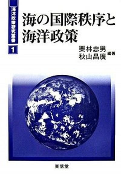 【中古】海の国際秩序と海洋政策  /東信堂/栗林忠男 (単行本)