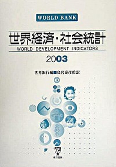 【中古】世界経済・社会統計 2003 /東洋書林/国際復興開発銀行 (単行本)