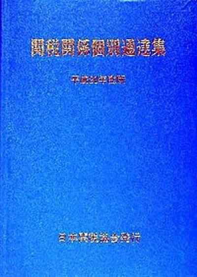 【中古】関税関係個別通達集 平成20年度版 /日本関税協会 (単行本)
