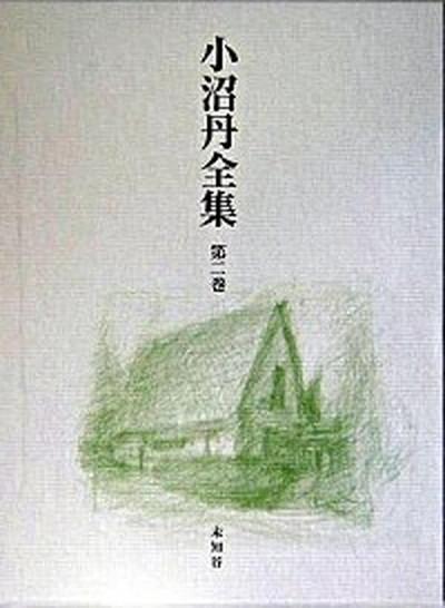 【中古】小沼丹全集 第2巻 /未知谷/小沼丹 (単行本)