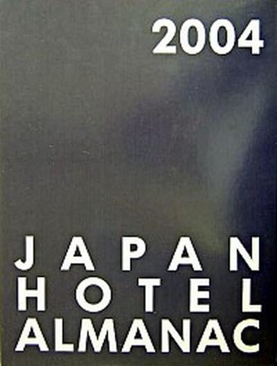 【中古】日本ホテル年鑑 2004年版 /オ-タパブリケイションズ (単行本)