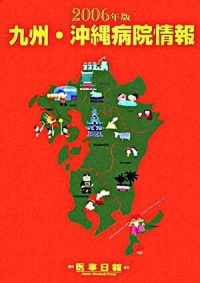 【中古】九州・沖縄病院情報 2006年版 /医事日報 (単行本)
