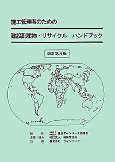 【中古】施工管理者のための建設副産物・リサイクルハンドブック  改訂第4版/ラインテック (単行本)