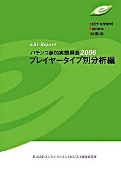 【中古】パチンコ参加実態調査〈2006〉プレイヤータイプ別分析編 (EBI Report) (単行本)