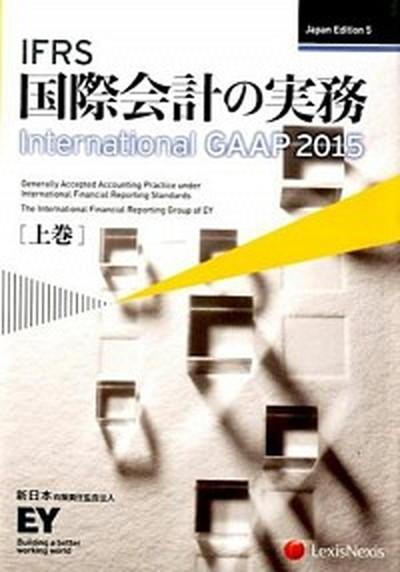【中古】IFRS国際会計の実務 上巻 Japan Ed/レクシスネクシス・ジャパン/ア-ンスト・アンド・ヤング (単行本)