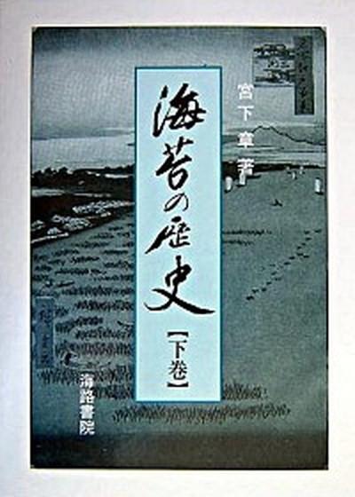 【中古】海苔の歴史 下巻 /海路書院/宮下章 (単行本)