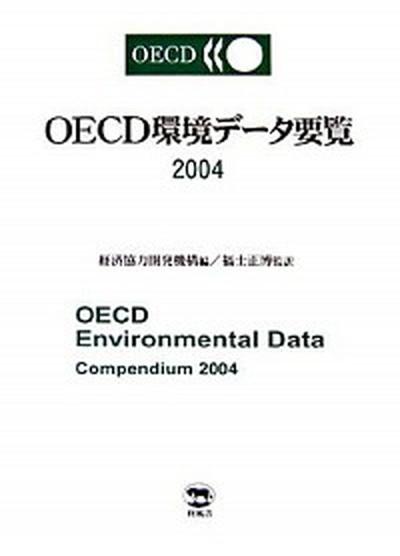 【中古】OECD環境デ-タ要覧 2004 /柊風舎/経済協力開発機構 (単行本)