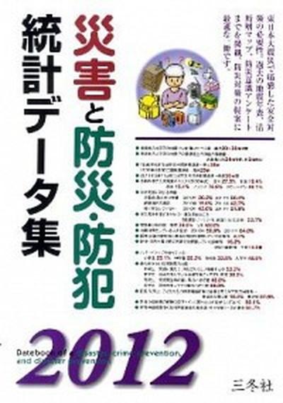 【中古】災害と防災・防犯統計デ-タ集 2012年版 /三冬社/三冬社 (大型本)