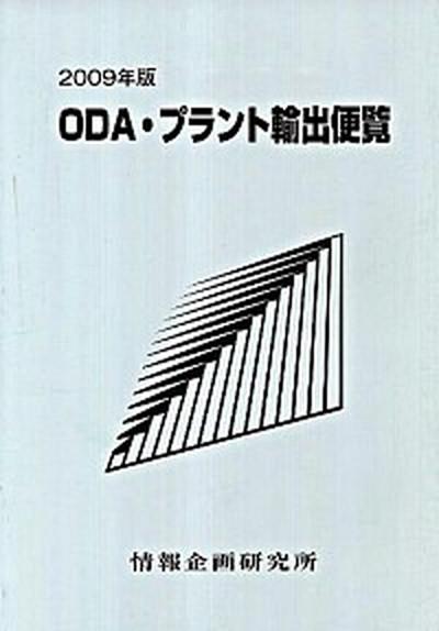【中古】ODA・プラント輸出便覧 2009年版 /情報企画研究所/情報企画研究所 (単行本)