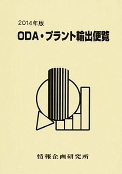 【中古】ODA・プラント輸出便覧 2014年版 /情報企画研究所/情報企画研究所 (単行本)