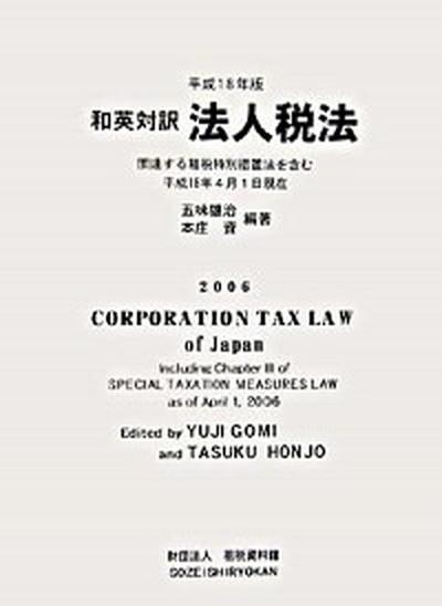 【中古】和英対訳法人税法 関連する租税特別措置法を含む 平成18年版 /租税資料館/五味雄治 (単行本)