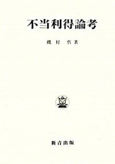 【中古】不当利得論考  /新青出版/磯村哲 (単行本)