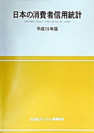 【中古】日本の消費者信用統計 平成15年版 /日本クレジット協会/日本クレジット産業協会 (単行本)