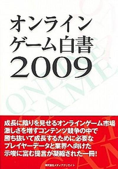 【中古】オンラインゲ-ム白書 2007 /メディアクリエイト (大型本)