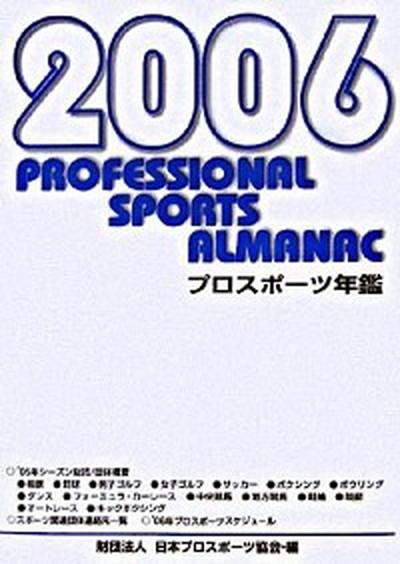 【中古】プロスポ-ツ年鑑 2006年 (単行本) /日本プロスポ-ツ協会/日本プロスポ-ツ協会