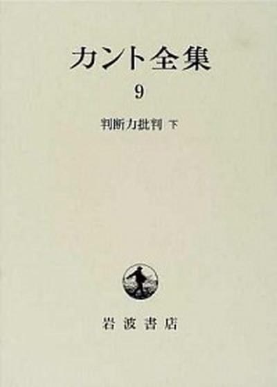 【中古】カント全集 9 /岩波書店/イマ-ヌエル・カント (単行本)
