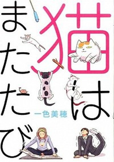 送料無料 中古 猫はまたたび 一色美穂 KADOKAWA コミック AL完売しました。 日本全国