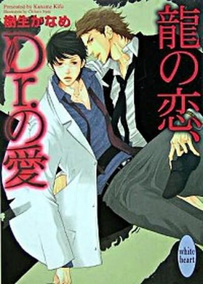 【中古】龍&Dr.シリーズ 1-29巻(講談社X文庫) (文庫) 全巻セット