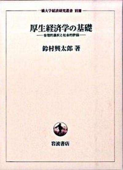 【中古】厚生経済学の基礎 合理的選択と社会的評価 /岩波書店/鈴村興太郎 (単行本)
